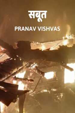 PROOF by Pranav Vishvas in Hindi