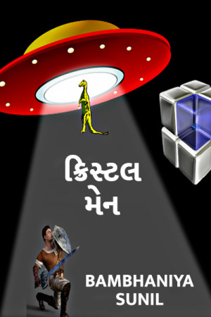 Crystal Man by Bambhaniya Sunil in Gujarati