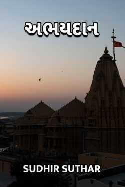 Abhaydan by Sudhir Suthar in Gujarati