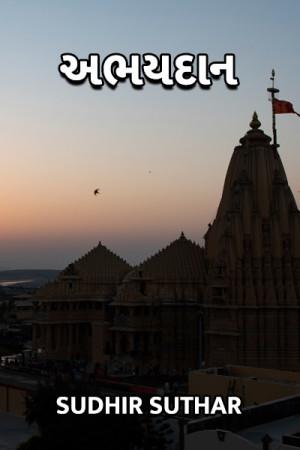 Sudhir Suthar દ્વારા અભયદાન ગુજરાતીમાં