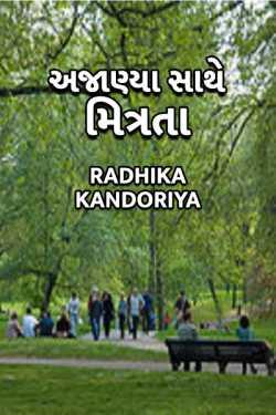 Ajanya sathe mitrata - 1 by Radhika Kandoriya in Gujarati