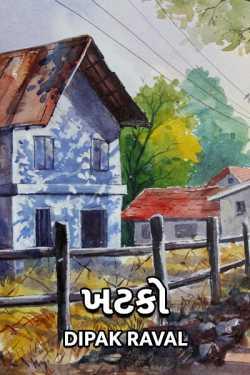 khatko by Dipak Raval in Gujarati