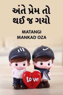 Ante prem to thai j gayo by Matangi Mankad Oza in Gujarati