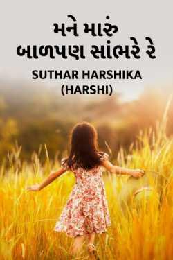 Mane maaru baadpan sambhare re by Harshika Suthar Harshi True Living in Gujarati