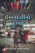 Alpesh sonvane દ્વારા ઈમાનદારી નો  ફુગ્ગો... ગુજરાતીમાં