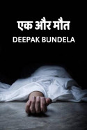 एक और मौत by Deepak Bundela Moulik in Hindi