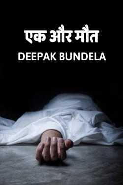 एक और मौत by Deepak Bundela AryMoulik in Hindi