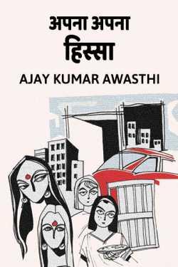Apna Apna Hissa by Ajay Kumar Awasthi in Hindi