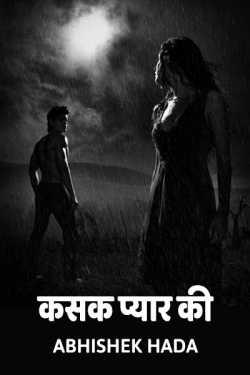 Kasak Pyar Ki by Abhishek Hada in Hindi