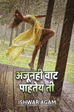 still she is waiting by Ishwar Agam in Marathi