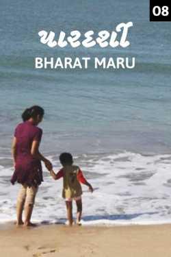 pardarshi - 8 by bharat maru in Gujarati