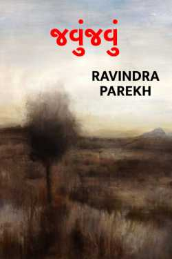 javujavu by Ravindra Parekh in Gujarati