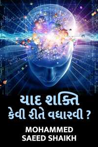 યાદ શક્તિ કેવી રીતે વધારવી ?