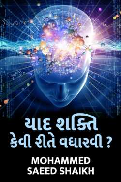 HOW TO INCREASE MEMORY POWER by Mohammed Saeed Shaikh in Gujarati