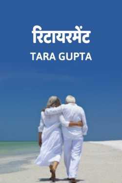 Retirement by Tara Gupta in Hindi
