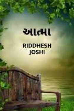 આત્મા  દ્વારા Riddhesh Joshi in Gujarati