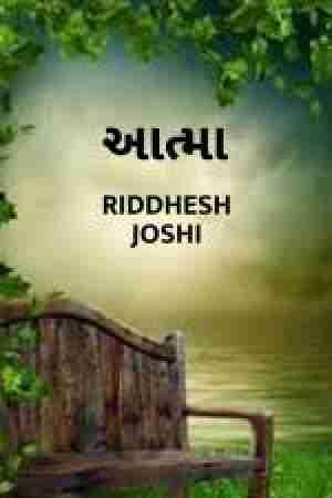 Riddhesh Joshi દ્વારા Aatma ગુજરાતીમાં
