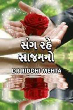 Sang rahe sajan no By Dr Riddhi Mehta in Gujarati