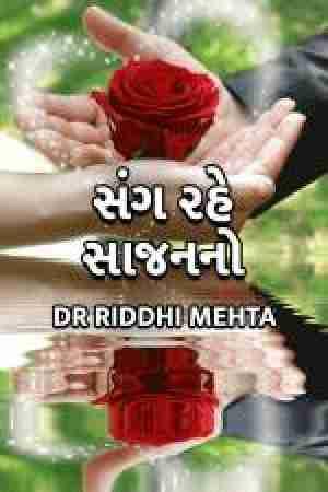 Dr Riddhi Mehta દ્વારા Sang rahe sajan no ગુજરાતીમાં