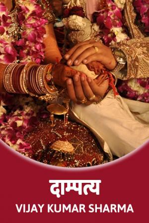 दाम्पत्य बुक VIJAY KUMAR SHARMA द्वारा प्रकाशित हिंदी में