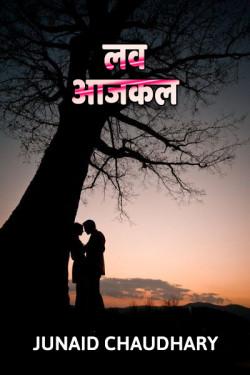 love aajkal - 1 by Junaid Chaudhary in Hindi