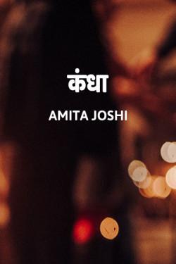 Kandha by Amita Joshi in Hindi