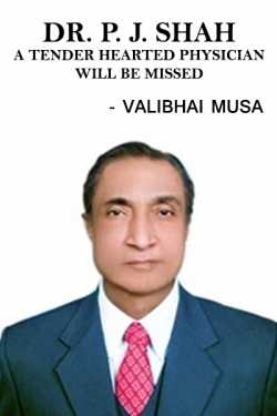 Dr. P. J. Shah a tender hearted Physician will be missed by Valibhai Musa in English