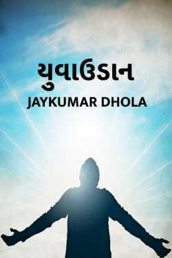 YUVA UDAN by Jaykumar DHOLA in Gujarati