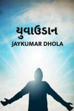 યુવાઉડાન  by Jaykumar DHOLA in Gujarati