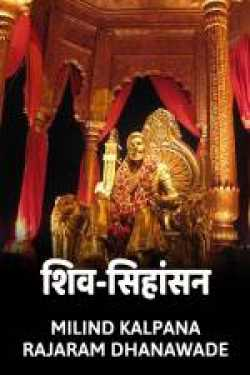 शिव-सिहांसन  by MILIND KALPANA RAJARAM DHANAWADE in Marathi
