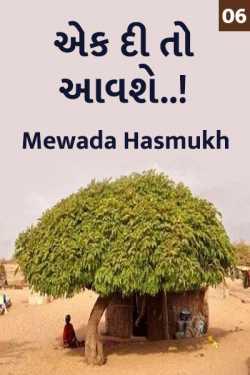 ek di to aavshe..! - 6 by Mewada Hasmukh in Gujarati