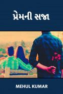 પ્રેમ ની સજા - ભાગ - ૧ by Mehul Kumar in Gujarati