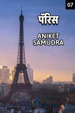 Paris - 7 by Aniket Samudra in Marathi