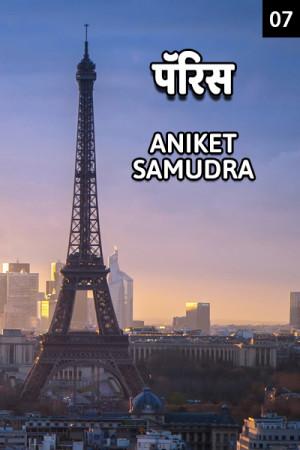 पॅरिस - ७ मराठीत Aniket Samudra