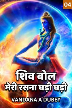 Shiv bol meri rasna ghadi ghadi - 4 by vandana A dubey in Hindi