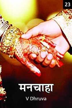 manchaha - 23 by V Dhruva in Hindi