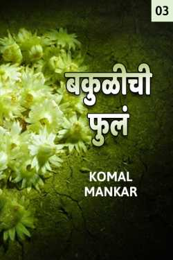 Bakulichi Fulam - 3 by Komal Mankar in Marathi