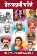 Samaaj sudharak - Agarkar by Nagesh S Shewalkar in Marathi