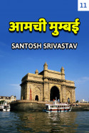 Aamchi Mumbai - 11 by Santosh Srivastav in Hindi