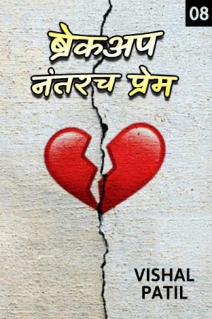 ब्रेकअप नंतरच प्रेम - Part - 8 मराठीत Vishal Patil Vishu