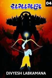 DIVYESH Labkamana દ્વારા રામાયણ - ભાગ ૪ ગુજરાતીમાં