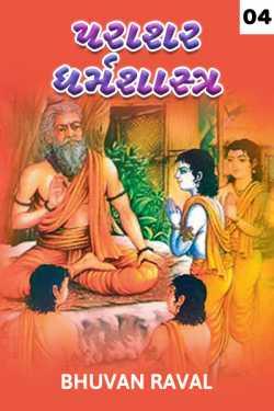 Parashar Dharmashashtr - 4 by Bhuvan Raval in Gujarati
