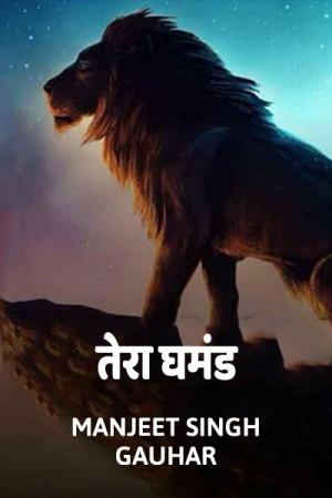 तेरा घमंड बुक Manjeet Singh Gauhar द्वारा प्रकाशित हिंदी में