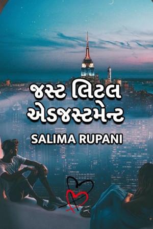 Salima Rupani દ્વારા જસ્ટ લિટલ એડજસ્ટમેન્ટ ગુજરાતીમાં