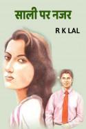 साली पर नजर बुक r k lal द्वारा प्रकाशित हिंदी में