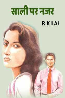 KEEPING EYE ON SISTER IN LAW by r k lal in Hindi