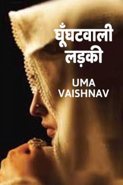 Ghunghatwali Ladki by Uma Vaishnav in Hindi