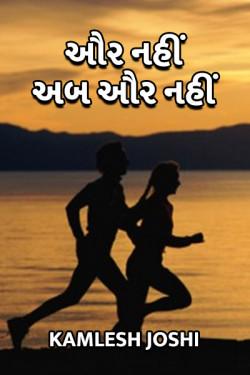 Aur Nahi Ab Aur Nahi by Kamlesh k. Joshi in Gujarati