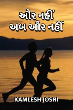 Aur Nahi Ab Aur Nahi by Kamlesh k. Joshi in Gujarati