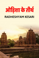 Odisha ke tirth by Radheshyam Kesari in Hindi
